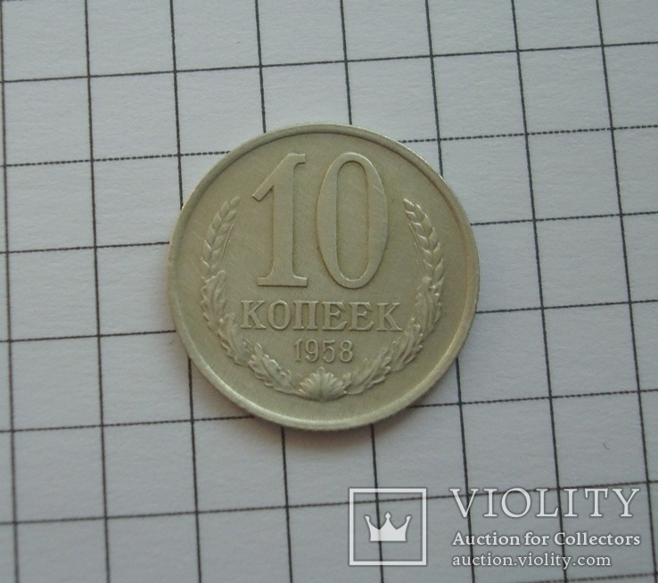 10 копеек 1958 СССР. Федорин № 124 шт.1.11