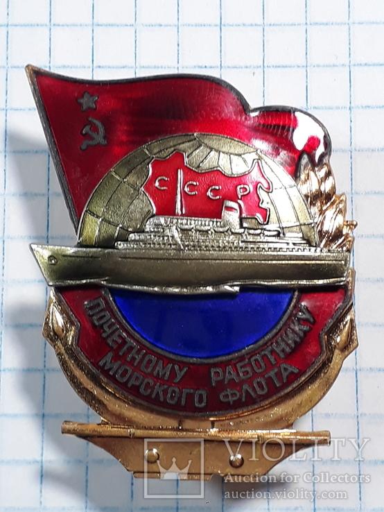 Почетному работнику морского флота