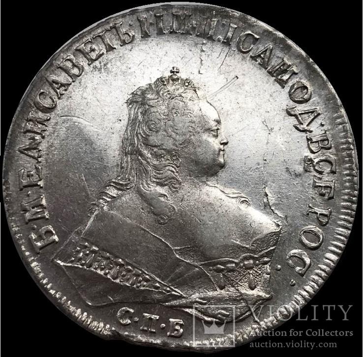 1 рубель 1745 року, Єлизавета, срібло