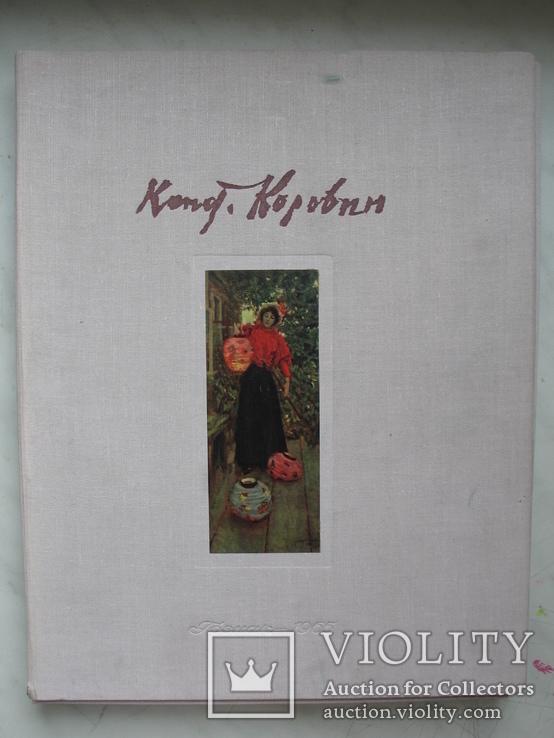 Константин Коровин, альбом репродукций (40 шт.),1964 г.,тираж 10 000, фото №2