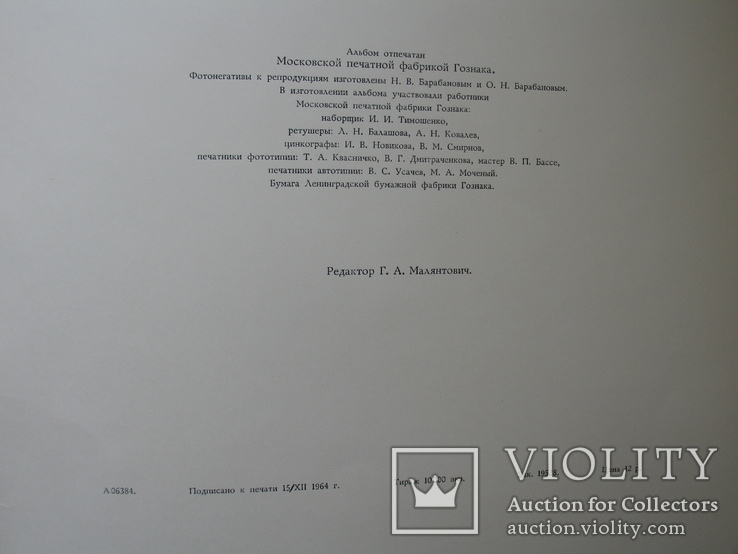 Константин Коровин, альбом репродукций (40 шт.),1964 г.,тираж 10 000, фото №5