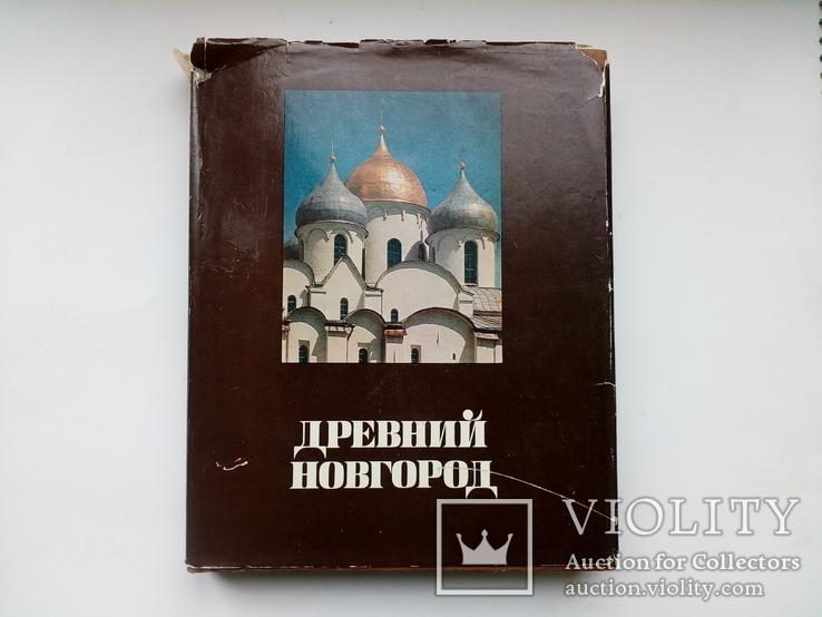 Древний Новгород, фото №2
