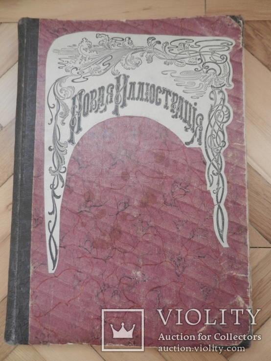 Новая Иллюстрация 1900 г. Полная подшивка, фото №2