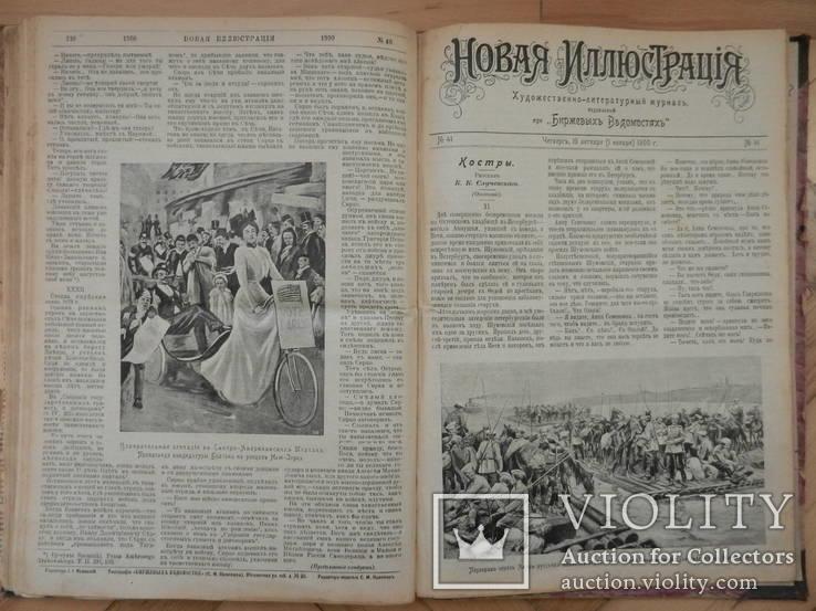 Новая Иллюстрация 1900 г. Полная подшивка, фото №7