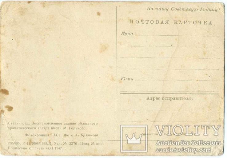 Сталинград Драматический театр им. Горького. 1947, фото №3