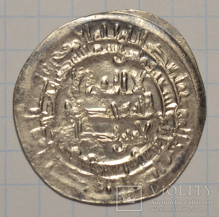 Саманидский дирхем.Шаш,293 г.х.Исмаил бин Ахмад.