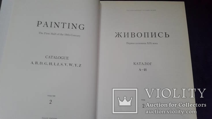 Том 2 каталог живописи Гос. Русского музея первая пол. 19 в., фото №3