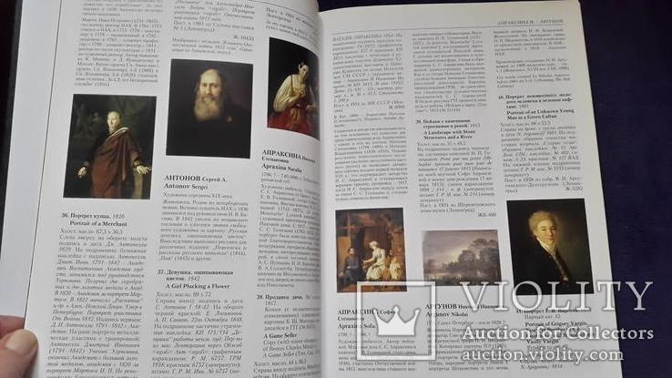 Том 2 каталог живописи Гос. Русского музея первая пол. 19 в., фото №4