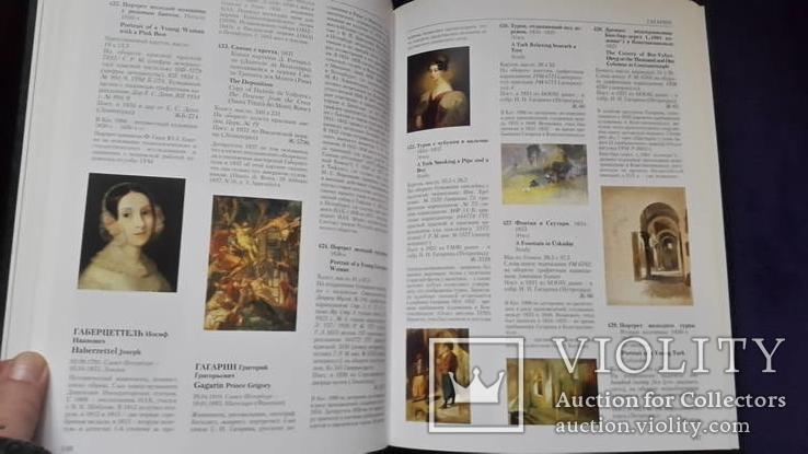 Том 2 каталог живописи Гос. Русского музея первая пол. 19 в., фото №7