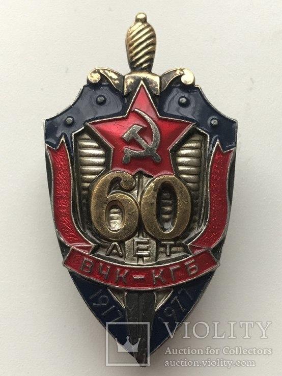 60 лет вчк кгб