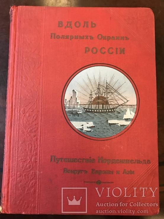 Вдоль полярных окраин России. Э. Гранстрем.