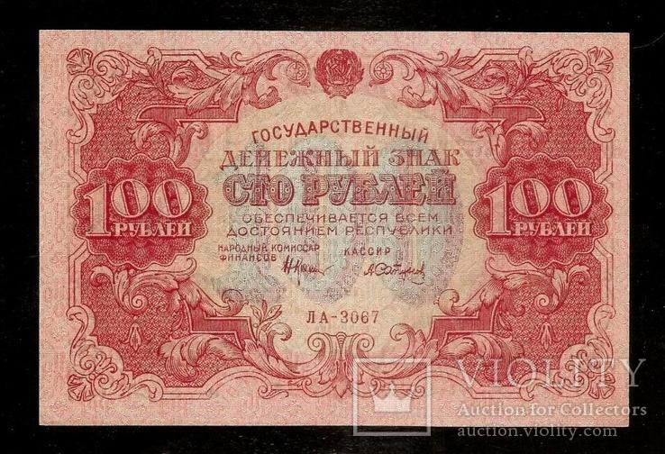 100 рублей 1922 года - UNC.