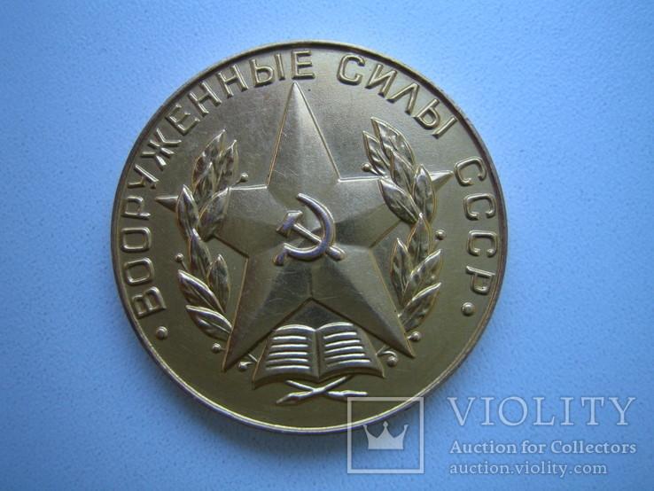 Золотая медаль за отличное окончание военного вуза