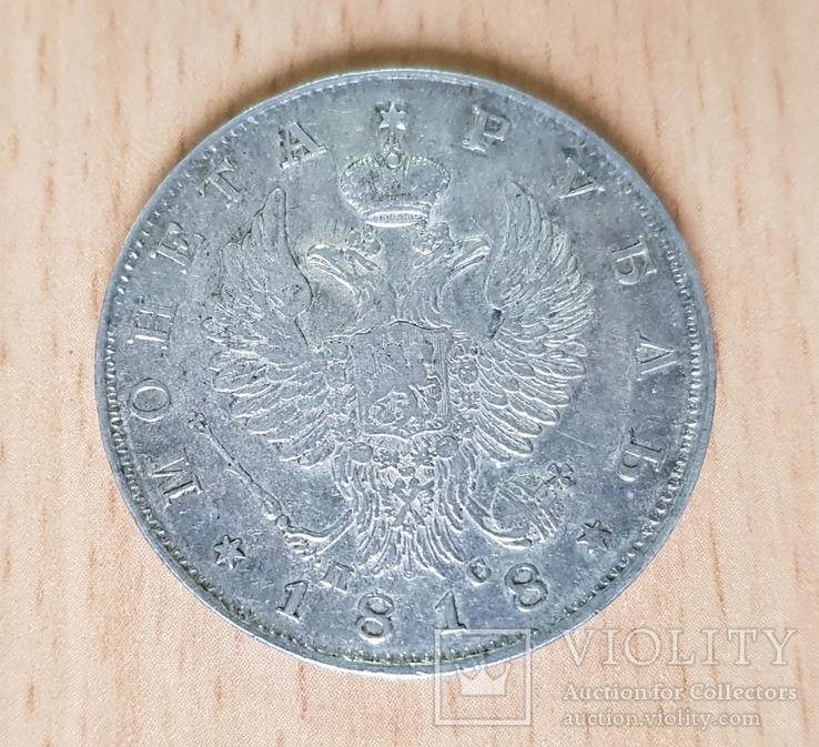 рубль 1818 СПБ-ПС