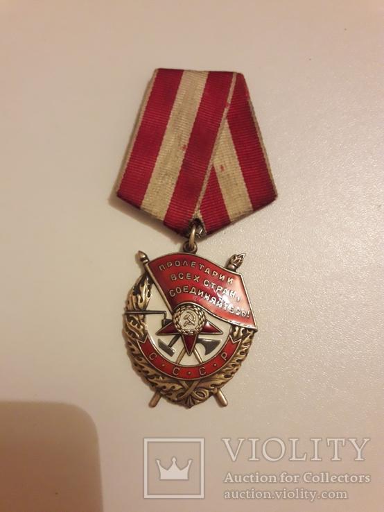 Боевое красное знамя 529288