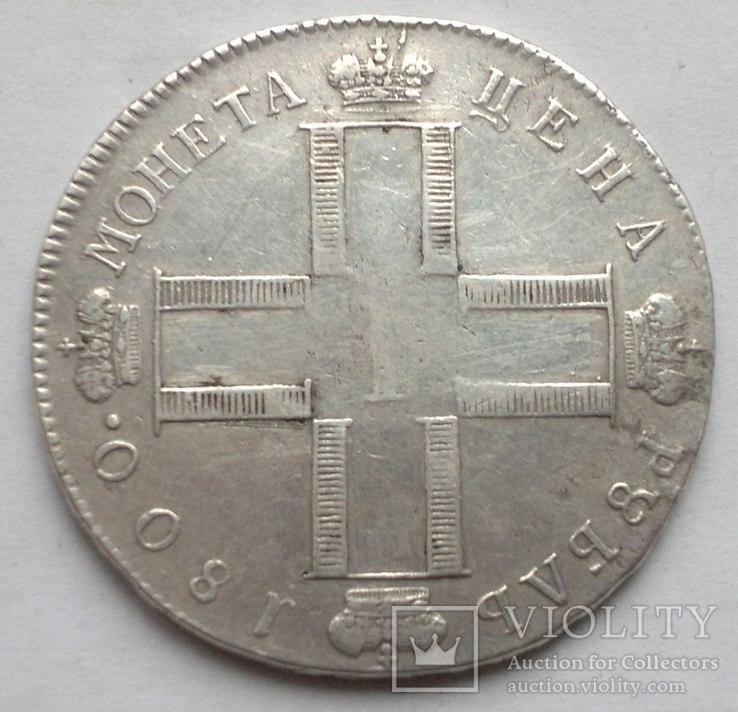 1 рубль 1800г