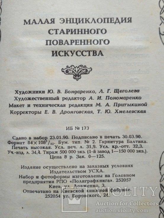 Малая энциклопедия старинного поваренного искусства 1990р., фото №6