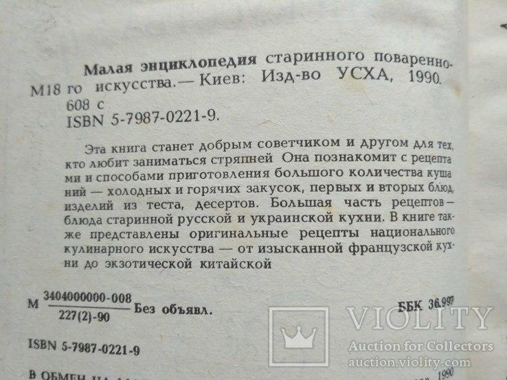 Малая энциклопедия старинного поваренного искусства 1990р., фото №11
