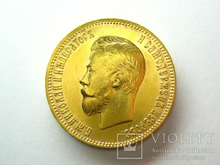 10 рублей 1910 г.