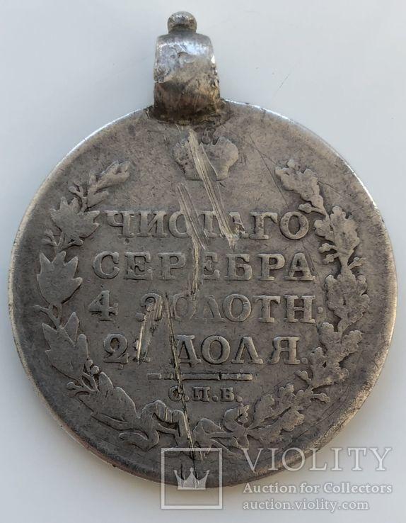 Дукач 1 рубль 1817г., фото №4