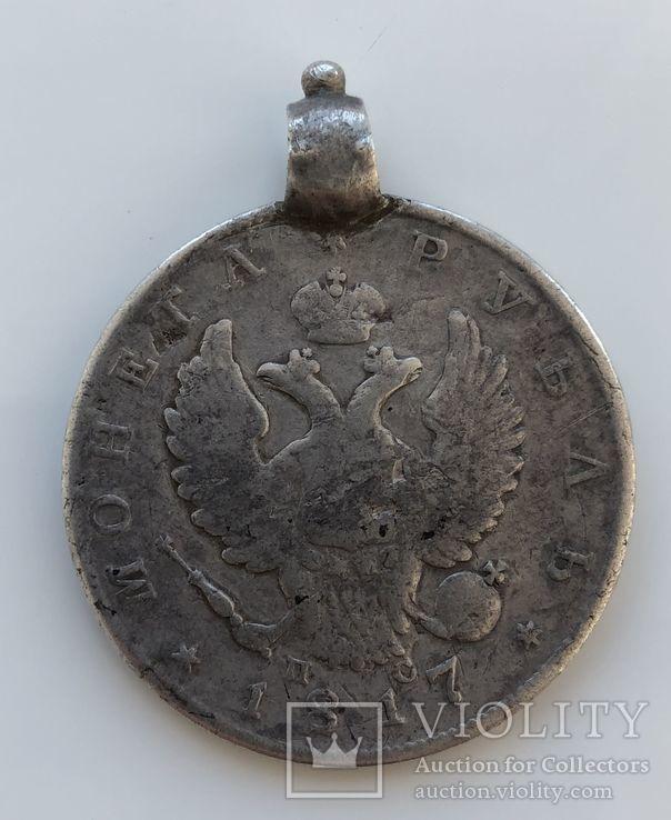 Дукач 1 рубль 1817г., фото №5