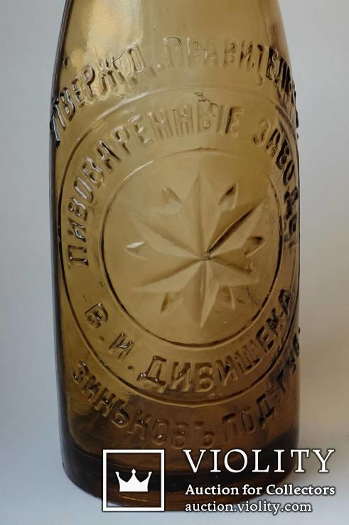Пивная бутылка №3. Дивишека. Зиньков., фото №8