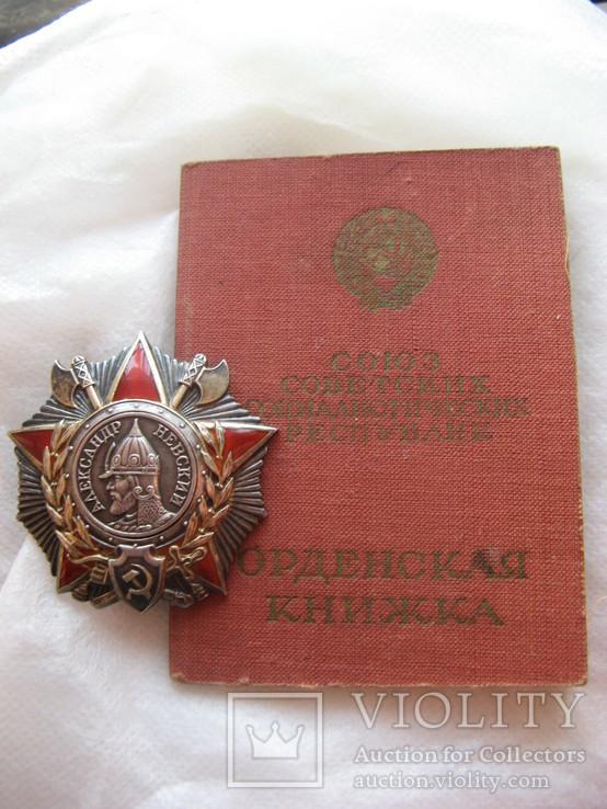 Орден Александра Невского № 41 415 с документом