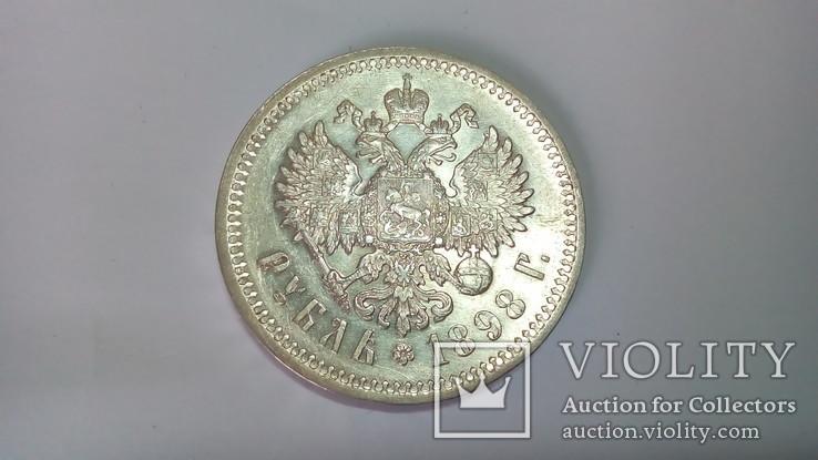 Рубль 1898год (а.г.)