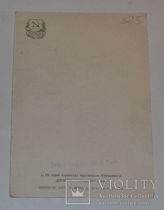 Кукрыниксы, из серии Дипломатомщики 14,2х10 см., фото №3