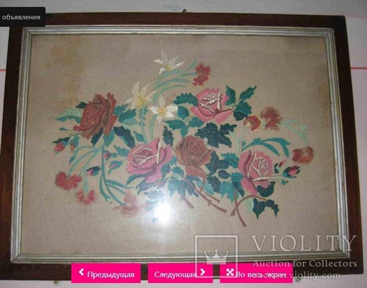 Картина Цветы ручная вышивка 1966й год - «VIOLITY» Auction for ... e039369baa35a