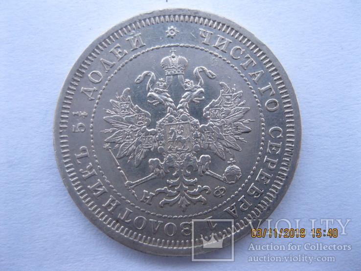 25 копеек 1880 R