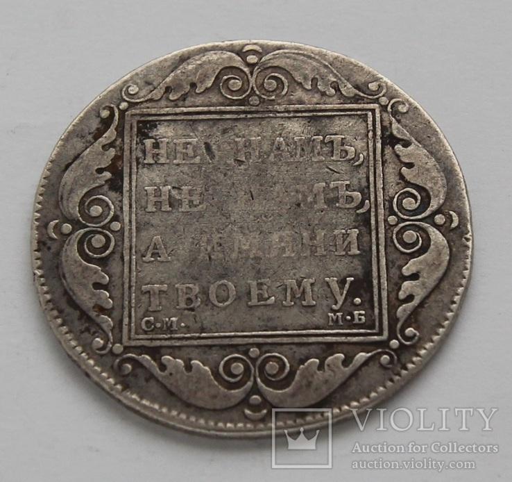 1 рубль 1798 год Павел I серебро 20.1 г
