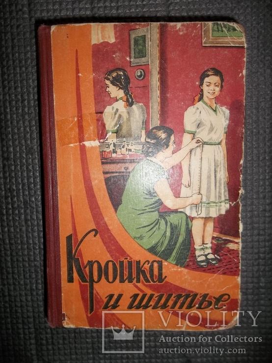 Кройка и шитье.1956 год., фото №2