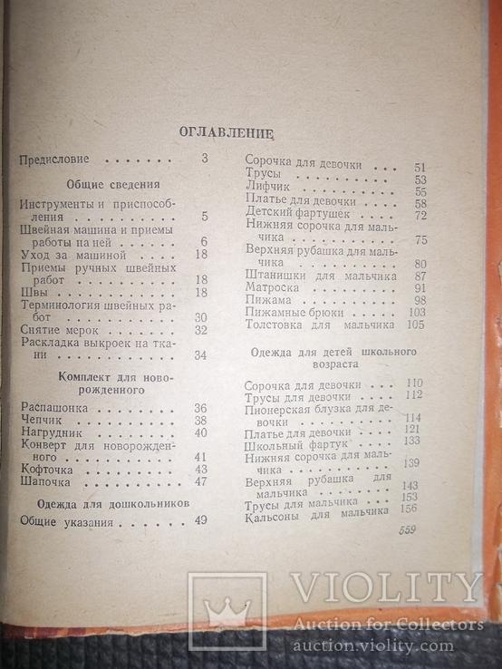 Кройка и шитье.1956 год., фото №9