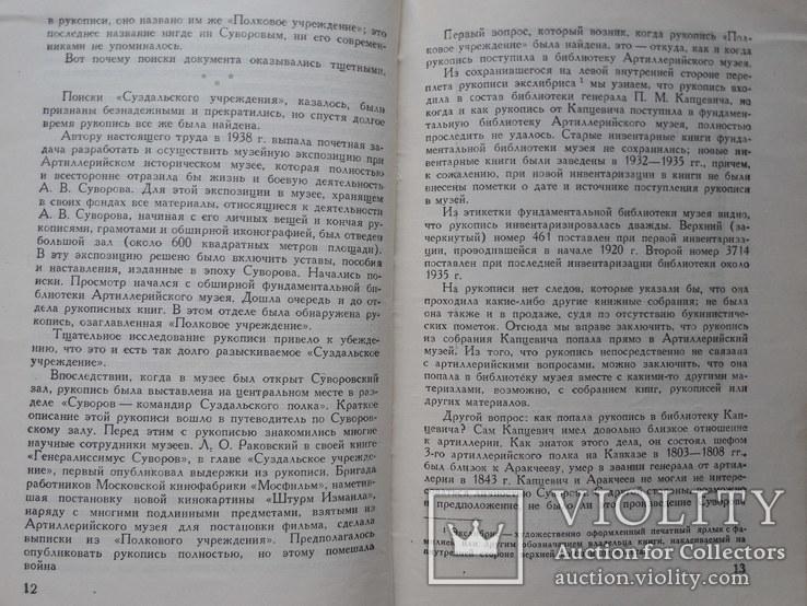 """А.В. Суворов """"Полковое учреждение"""". (первое издание), фото №4"""