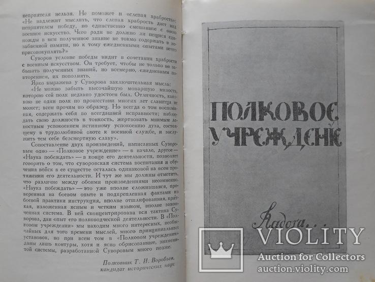 """А.В. Суворов """"Полковое учреждение"""". (первое издание), фото №5"""
