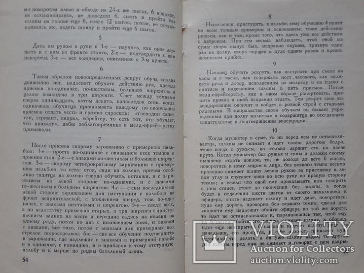 """А.В. Суворов """"Полковое учреждение"""". (первое издание), фото №6"""
