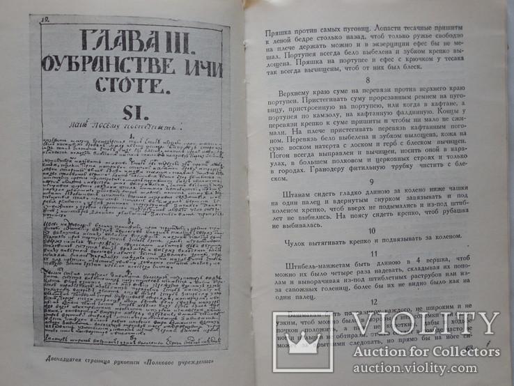 """А.В. Суворов """"Полковое учреждение"""". (первое издание), фото №7"""