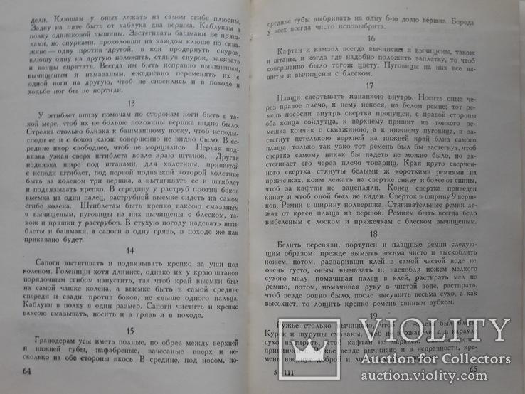 """А.В. Суворов """"Полковое учреждение"""". (первое издание), фото №8"""
