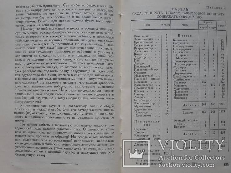 """А.В. Суворов """"Полковое учреждение"""". (первое издание), фото №10"""
