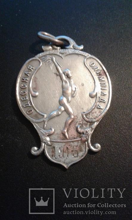 Одесская олимпиада 1915 г.