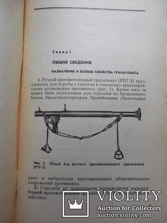 Наставление по стрелковому делу. Ручной противотанковый гранатомет, фото №3