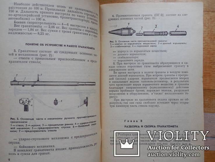 Наставление по стрелковому делу. Ручной противотанковый гранатомет, фото №4