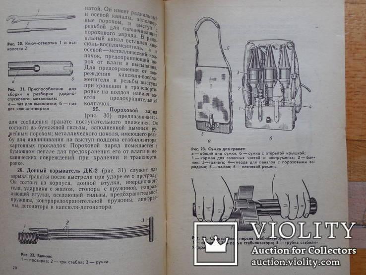 Наставление по стрелковому делу. Ручной противотанковый гранатомет, фото №5