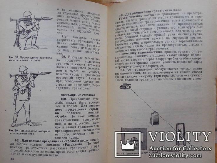 Наставление по стрелковому делу. Ручной противотанковый гранатомет, фото №6