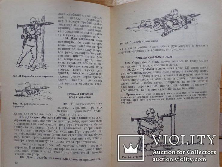 Наставление по стрелковому делу. Ручной противотанковый гранатомет, фото №7