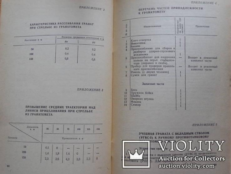 Наставление по стрелковому делу. Ручной противотанковый гранатомет, фото №11