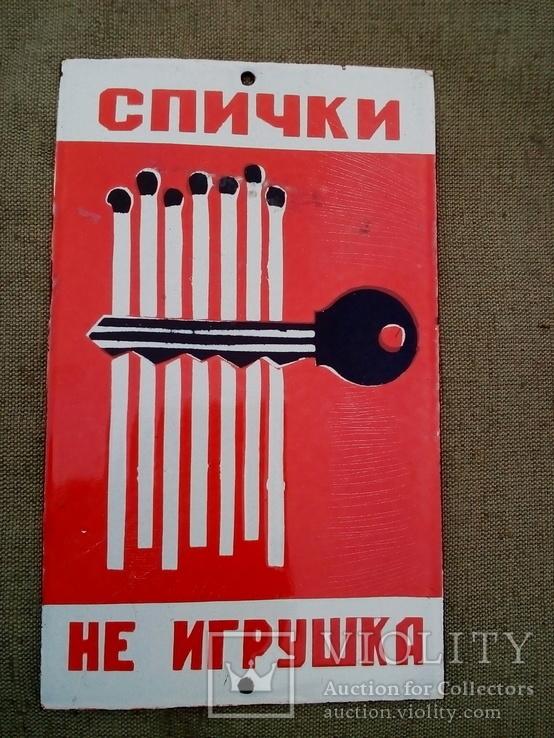 Эмалированная табличка СССР 22 Спички не игрушка