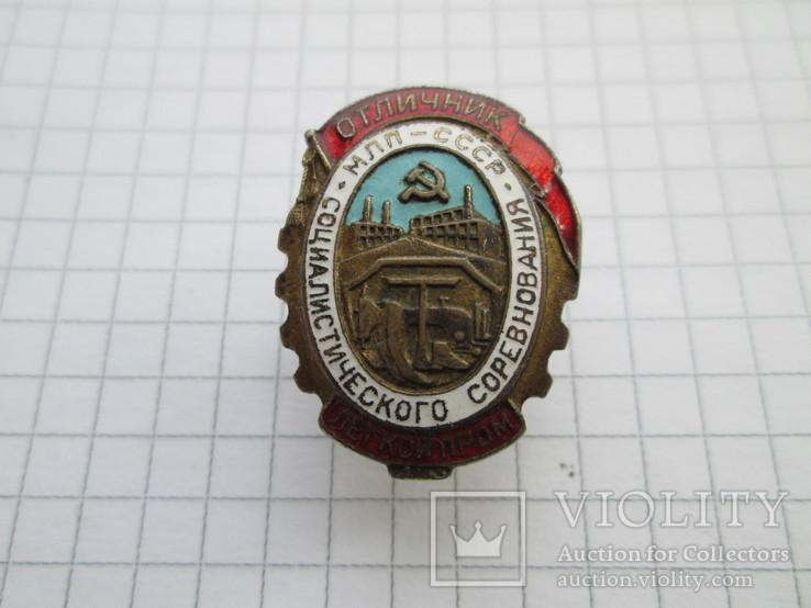 Отличник социалистического соревнования лёгкой пром.  МЛП-СССР