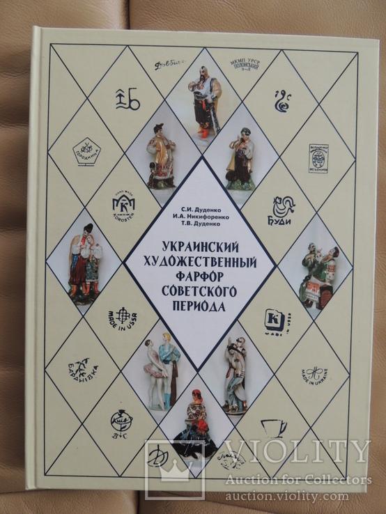 Книга Украинский Художественныфарфор советского периодай